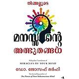 Miracles of Your Mind (Malayalam) (Malayalam Edition)