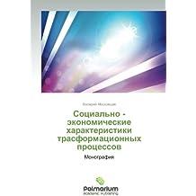 Sotsial'no - ekonomicheskie kharakteristiki  trasformatsionnykh protsessov: Monografiya