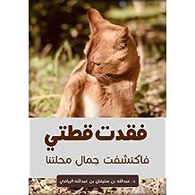 فقدت قطتي، فاكتشفت جمال محلتنا (Arabic Edition)