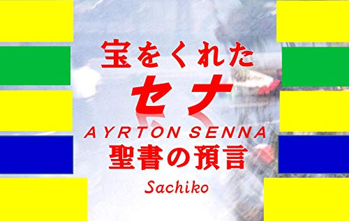 GRACE OF KINGDOM AYRTON SENNA ISAIAH57: God is all about people GRACE of the KINGDOM (Dark green letters with color images) (Japanese Edition) por Sachiko