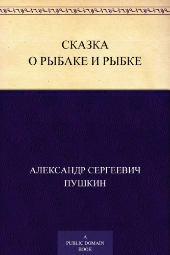 Сказка о рыбаке и рыбке por Александр Сергеевич Пушкин