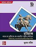 Itihas: Bharat ka Itihas aur Bharatiya Rashtriya Andolan (Brilliant Basics, Hindi) (Hindi Edition)