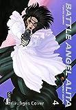 Battle Angel Alita - Perfect Edition 4 (4)
