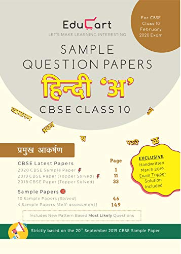 CBSE Sample Question Papers Class 10 Hindi A for February 2020 Exam
