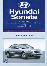 hyundai-sonata-professionalnoe-rukovodstvo-po-remontu