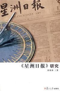 sin-chew-daily-researchchinese-edition