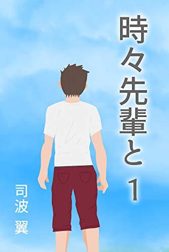 Tokidokisenpaito (Japanese Edition)