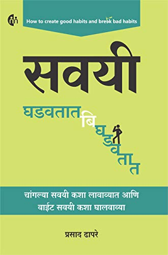 Savayi Ghadavtat Bighdavtat( Marathi )
