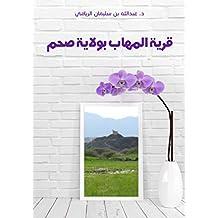 قرية المهاب بولاية صحم: دار العز والكرم والجود (Arabic Edition)