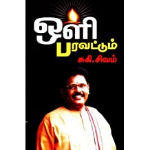 Suki Sivam Books Pdf