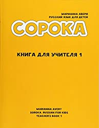 Soroka. Russian for Kids: Teacher's Book: Teacher's Book