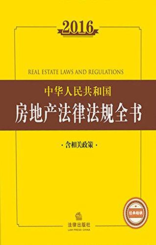 2016中华人民共和国房地产法律法规全书
