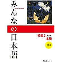 Minna no Nihongo vol. 1 2nd ver. w/ CD