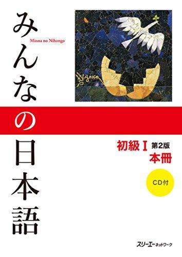 Descargar MINNA NO NIHONGO SHOKYU 1 HONSATSU + CD  (2ª ED )