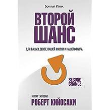 Второй шанс (Second Chanse) (Russian Edition)