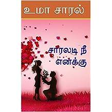 சாரலடி நீ எனக்கு (Tamil Edition)