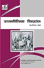 MPS-001 Political Theory in Hindi Medium