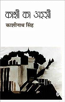 kashi ka assi  (Hindi) by [Kashinath Singh]