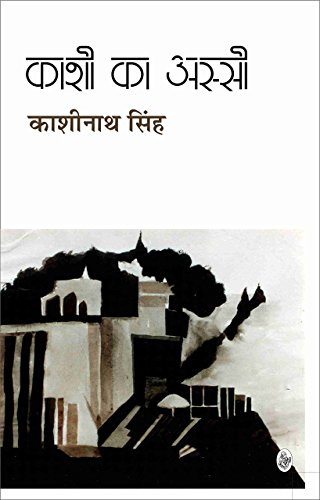 Kashi ka assi hindi ebook kashinath singh amazon kindle store kashi ka assi hindi by kashinath singh fandeluxe Image collections