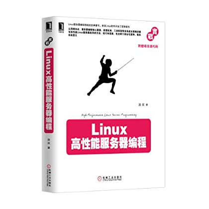 Linux Programming high-performance server(Chinese Edition)