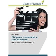 Сборник сценариев и кинопроектов: современный кинематограф