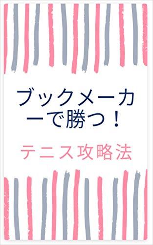 BUTSUKUMEKADEKATSUTENISUKOURIYXAKUHOU (Japanese Edition)
