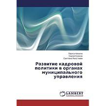 Развитие кадровой политики в органах муниципального управления