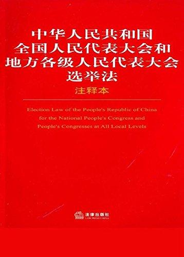 中华人民共和国全国人民代表大会和地方各级人民代表大会选举法注释本