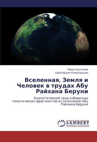 Vselennaya, Zemlya i Chelovek v trudakh Abu Raykhana Beruni: Analiticheskiy svod izbrannykh tematicheskikh fragmentov iz sochineniy Abu Raykhana Beruni