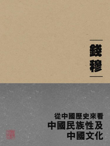 cuhk-serieschinese-culture-chinese-racial-charateristics-a-historical-perspectivechinese-edition