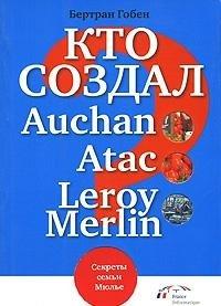 kto-sozdal-auchan-atac-leroy-merlin-sekrety-semi-myule