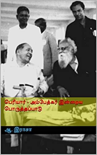 பெரியார் - அம்பேத்கர் இன்றைய பொருத்தப்பாடு: Periyar - Ambedkar Indraya Poruthapadu (Tamil Edition) por ஆ. இராசா