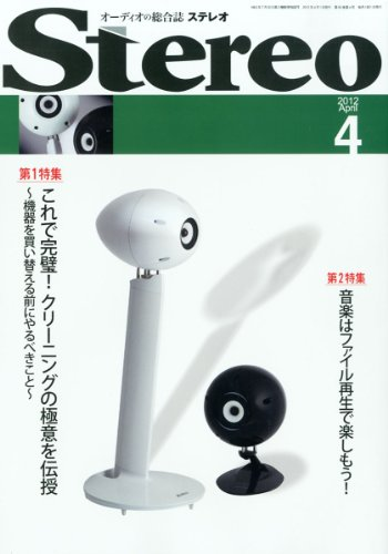 stereo (ステレオ) 2012年 04月号 [雑誌] 04 Stereo