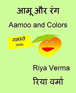 Aamoo and Colors (Hindi Children's Book Level 1 Easy Reader 2) by [Verma, Riya]
