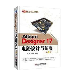 EDA工程与应用丛书:Altium Designer17电路设计与仿真(第2版)