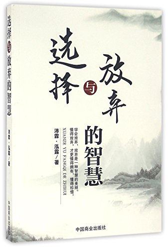 The Wisdom of Choosing and Abandoning (Chinese Edition)