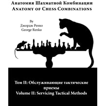 Servicing Tactical Methods (Anatomy of Chess Combinations)