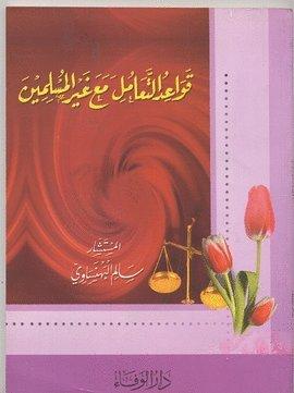 qawazid-at-tazamul-maza-ghair-al-muslimin