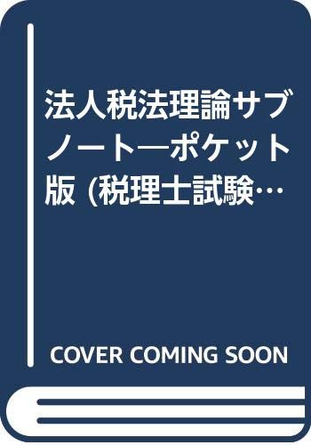 (2005 edition (fiscal tax accountant exam test preparation series)) pocket edition - Corporate Tax Law theory sub-notebook (2005) ISBN: 4872582217 [Japanese Import]