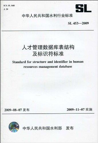人才管理数据库表结构及标识符标准SL453-2009
