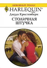coming-home-to-the-cattleman-stolichnaya-shtuchka-in-russian