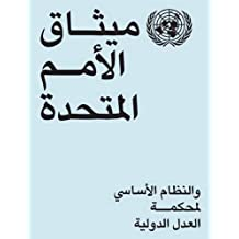 Charter of the United Nations and Statute of the International Court of Justice: (Arabic Language)
