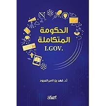 الحكومة المتكاملة: I.GOV. (Arabic Edition)