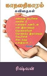 Kaathalathikaaram: Love Poems