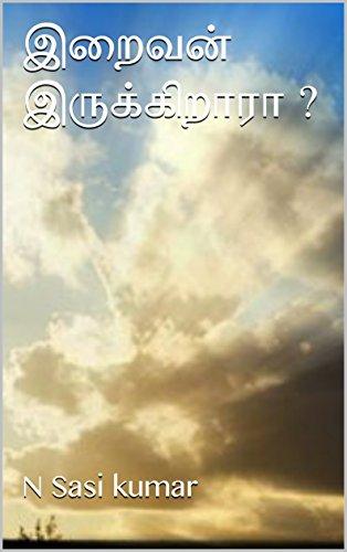 இறைவன் இருக்கிறாரா  ? (Tamil Edition) por N Sasi kumar