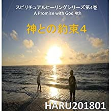 A Promise with God 4 Spiritual Heeling- A Promise with God (Japanese Edition)