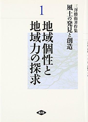 Misawa Katsue chosakushuÌ