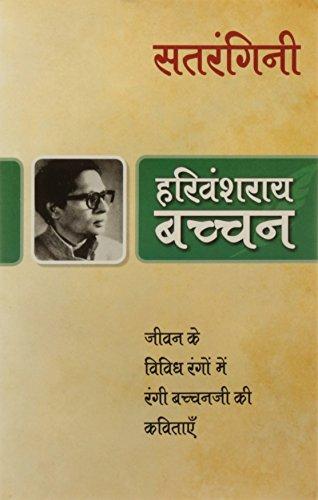 (Sataranginee) (Hindi Edition) [Jan 01, 2014] (Harivansh Rai Bachchan) (Harivansh Rai Bachchan)