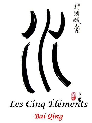 LES CINQ ELEMENTS par Bai Qing