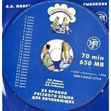 Žili-byli... 28 urokov russkogo jazyka dlja nacinajušcich. Ucebnik.  A1. CD / Zhyli-byli (Once upon a time...) 28 lessons of Russian for beginners. Textbook. Level A1. CD